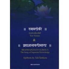Dasasloki & Brahmajnanavalimala